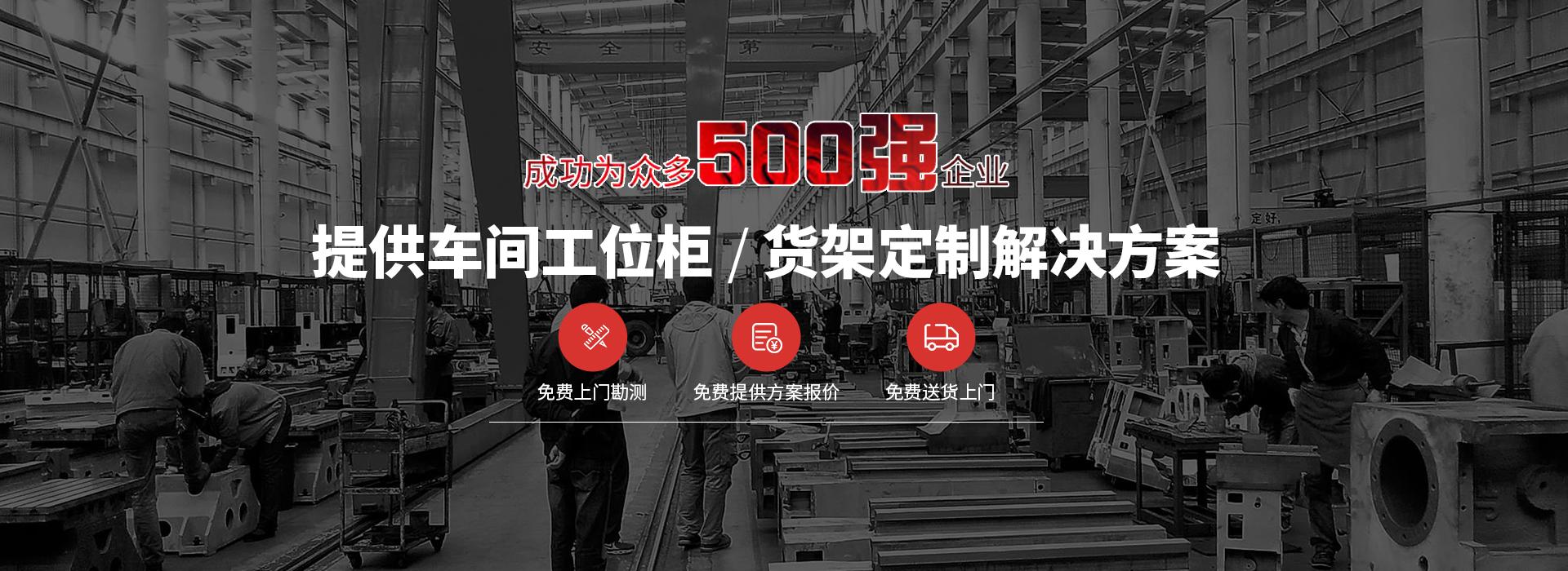 天金冈工位器具36800+客户使用案例