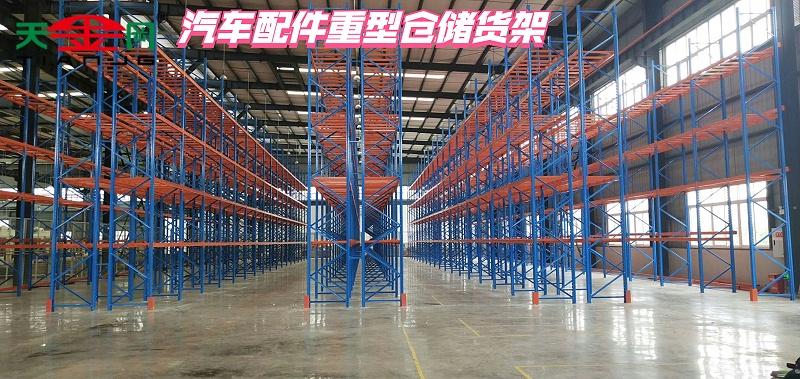 汽车配件重型仓储货架