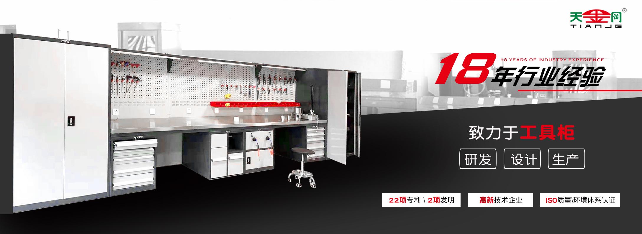 天金冈18年专注工具柜定制生产