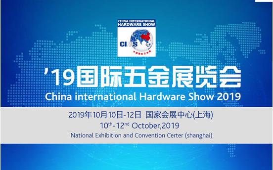 2019上海国际五金展览会