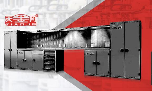 工具柜厂家天金冈将继续携手工具柜,助力客户提升企业品牌形象