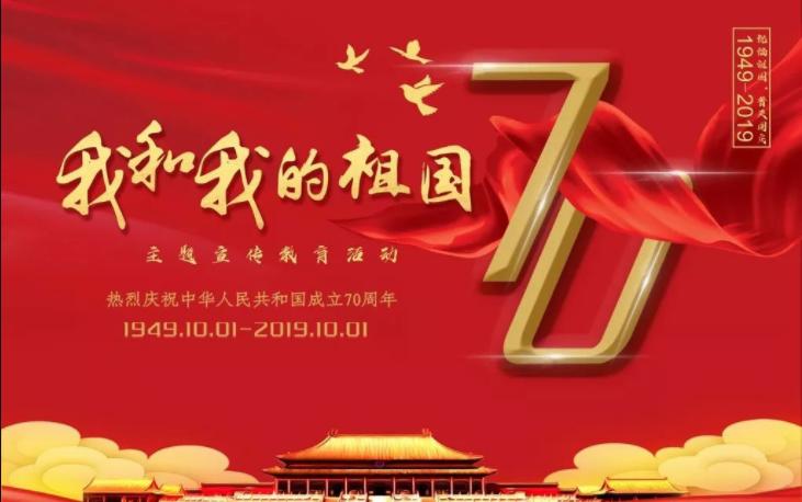工具柜厂家天金冈深情表白祖国华诞70周年!