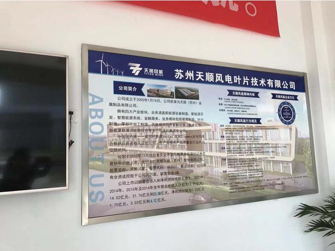 天金冈为天顺风电叶片提供工作台等方案服务