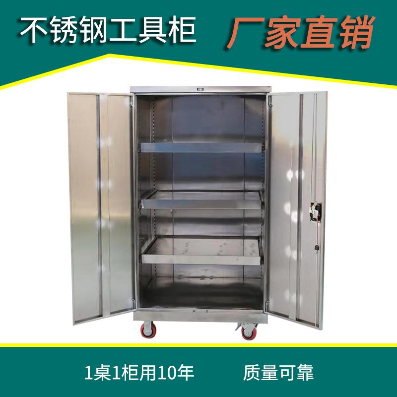 重庆不锈钢工具柜