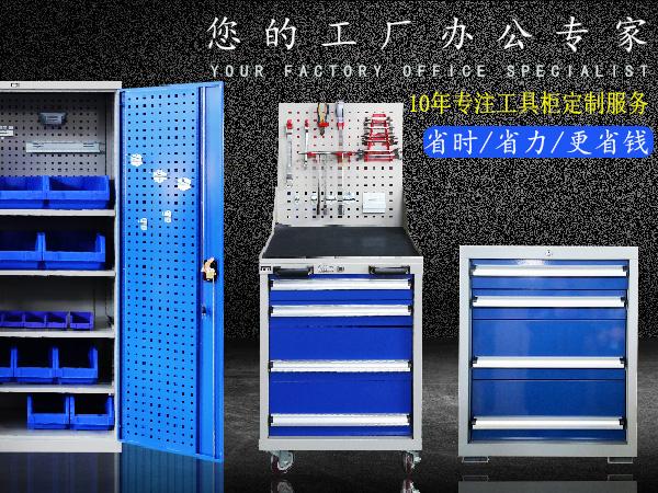 【敬畏您的每一分钱】江苏工具柜,天金冈认真做好每一单 !