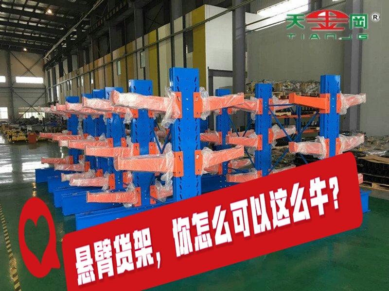 悬臂式货架适用于存放