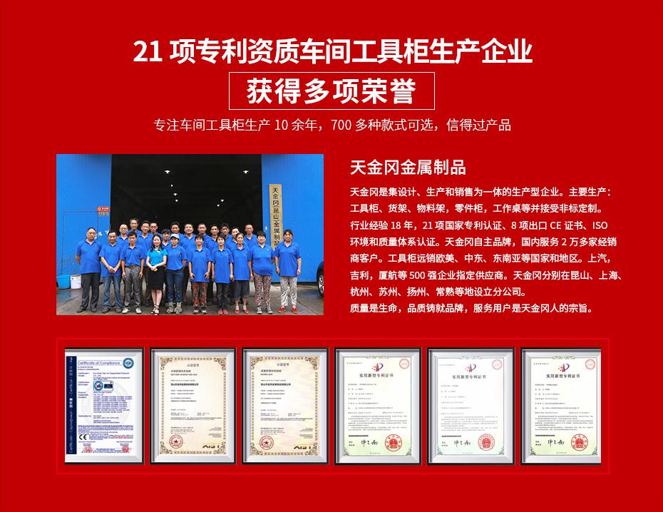 天金冈_21项专利资质带门工具车生产企业