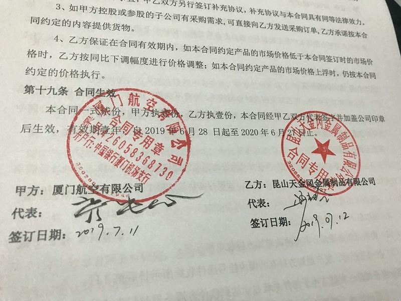 天金冈与厦航签订合同