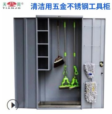 保洁工具柜