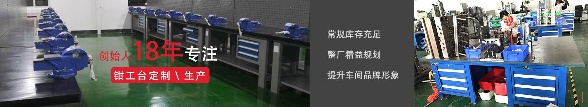 钳工桌广告图片banner-3