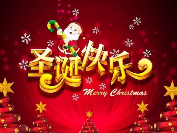 "Merry  Christmas:天金冈有礼,""诞""愿有你【天金冈】"