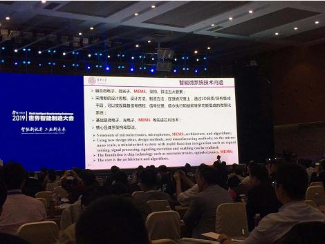 2019世界智能制造大会内容
