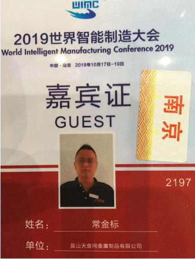 工具柜厂家天金冈总经理常金标先生参加2019世界智能制造大会!
