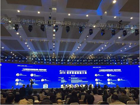 2019世界智能制造大会在南京国际博览会议中心举办
