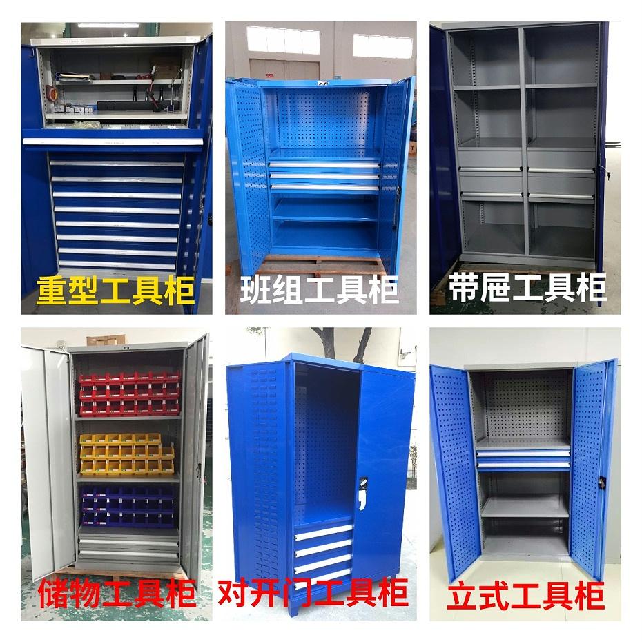 立式工具柜