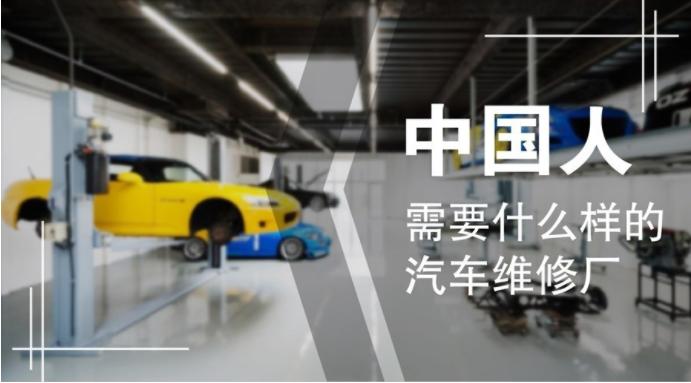 中国人需要什么样的汽车维修厂?