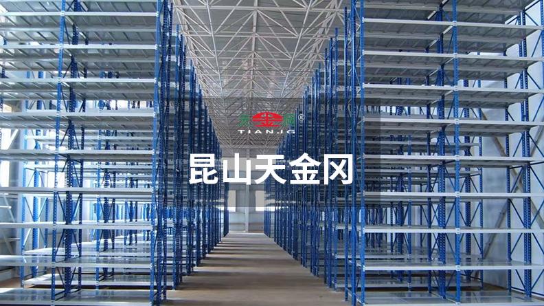 祝贺天金冈仓储货架入驻碳制品先锋企业!