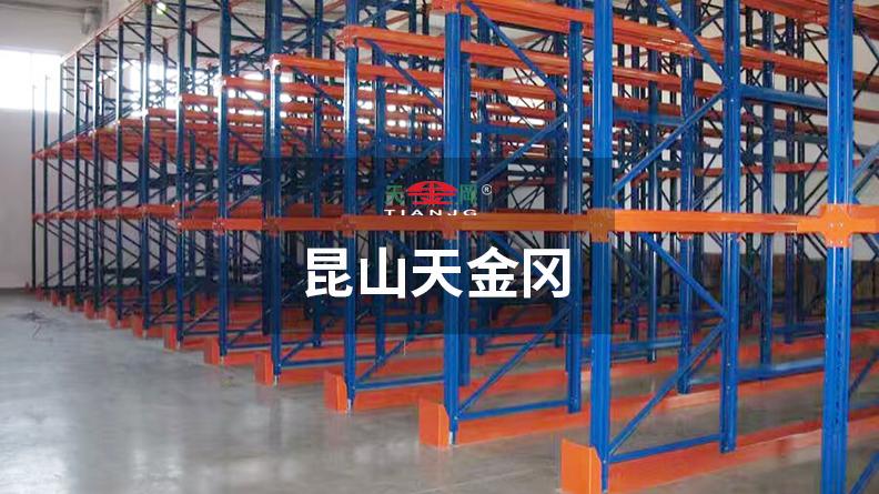 仓储货架定制厂家天金冈与中联重科共创美好未来!