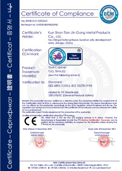 工具柜厂家天金冈获得CE认证7
