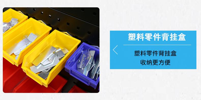 工具零件盒