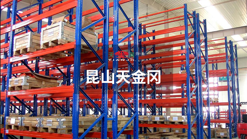 上汽、吉利等500强企业指定昆山天金冈货架生产厂家