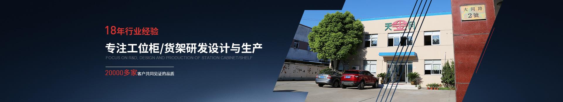 天金冈18年专注工位柜/货架研发设计与生产