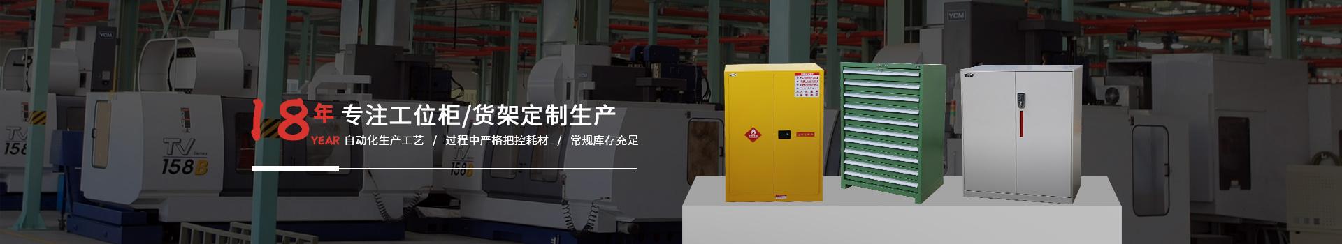 天金冈18年专注工位柜/货架定制生产