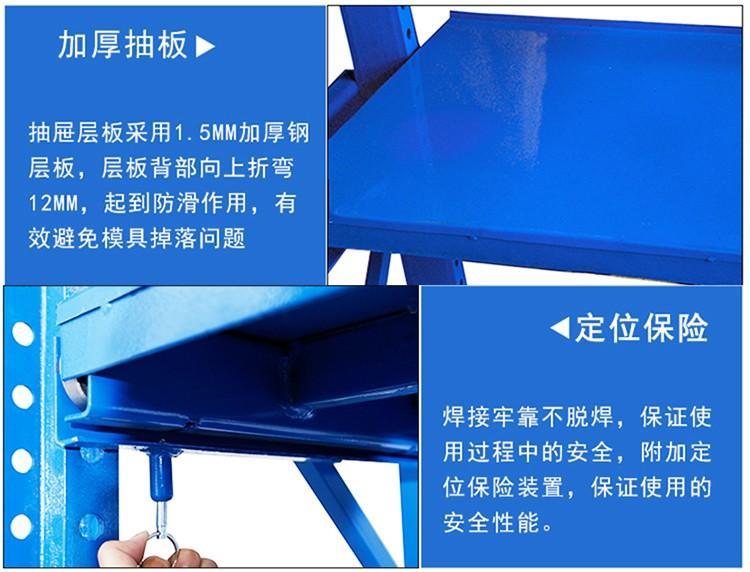 模具货架细节3