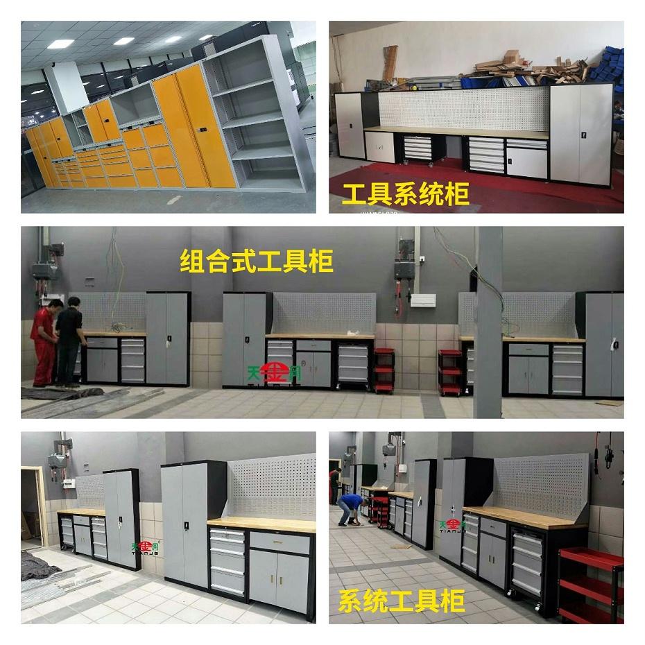 系统工具柜