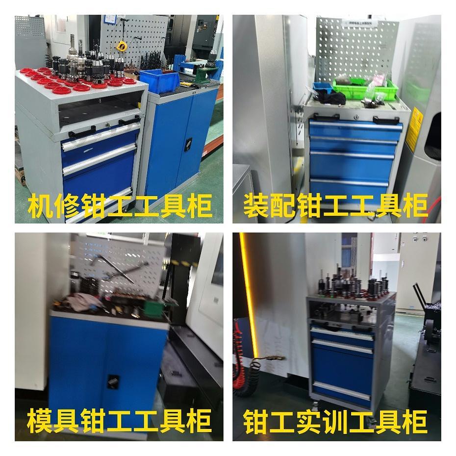 装配钳工工具柜