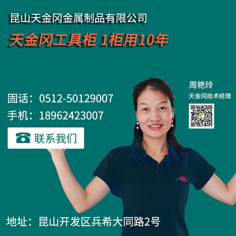 上海工具柜定制厂家天金冈