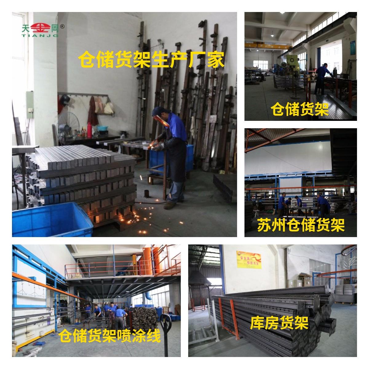 苏州仓储货架厂