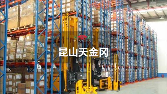 昆山天金冈,行业经验18年,已取得21项国家专利,8项CE认证