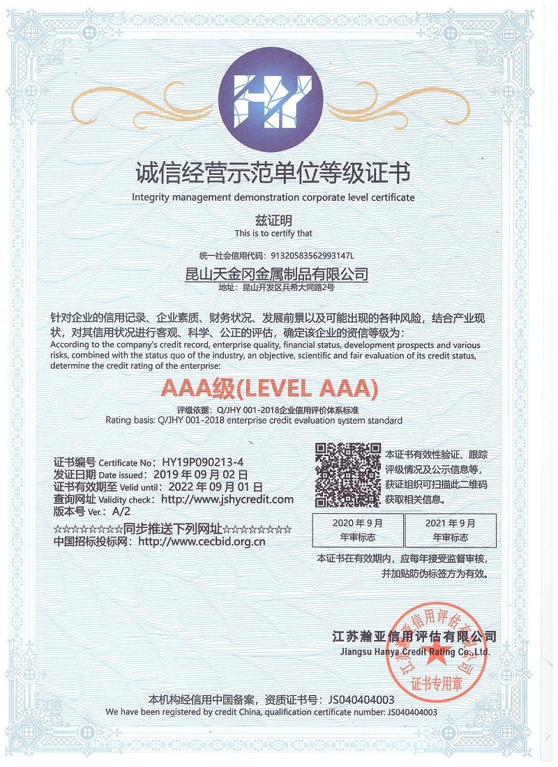 工具柜厂家天金冈获得诚信经营示范单位AAA级证书