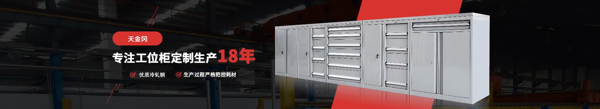 天金冈专注工位柜定制生产18年