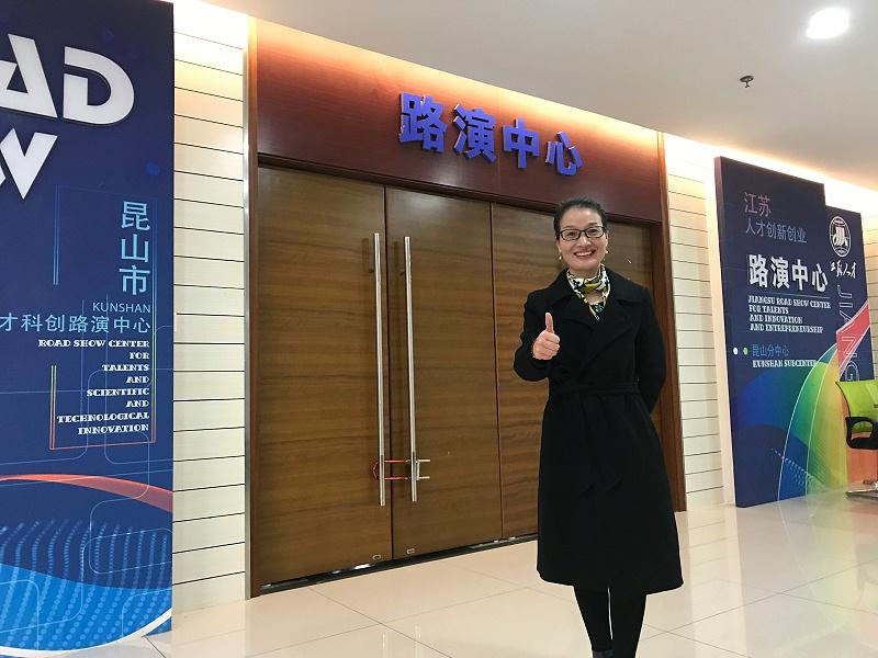 天金冈周艳玲小姐参加本届路演活动