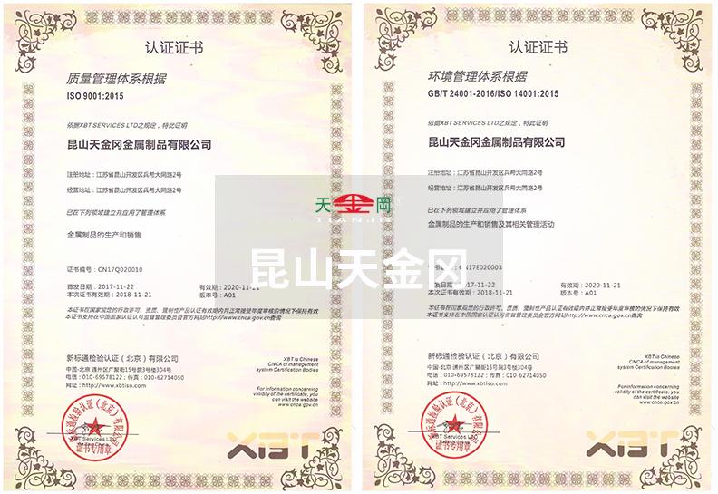工具柜厂家天金冈通过ISO质量和环境体系认证