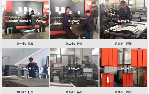 工具柜厂家天金冈生产流程