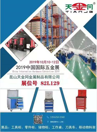 工具柜厂家天金冈即将参展在上海举行的中国国际五金展