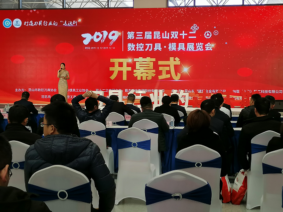 2019第三届昆山双十二数控刀具.模具展览会在昆山国际会展中心举行