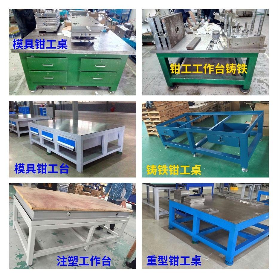 铸铁钳工桌