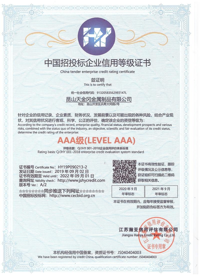 工具柜厂家天金冈获中国招投标企业信用AAA级证书