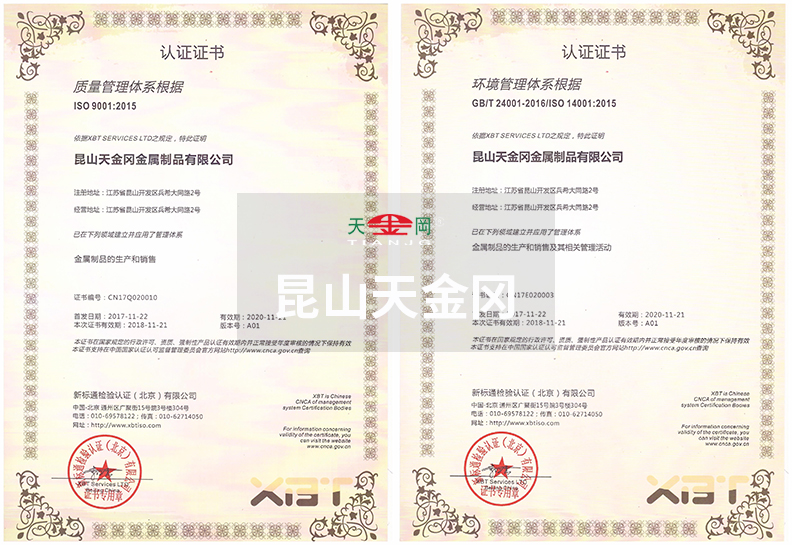 质量体系和环境体系认证