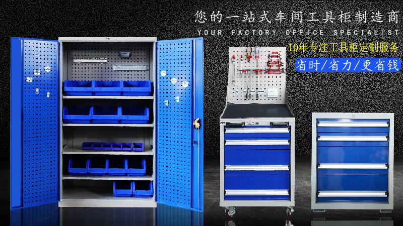 上海双开门工具柜