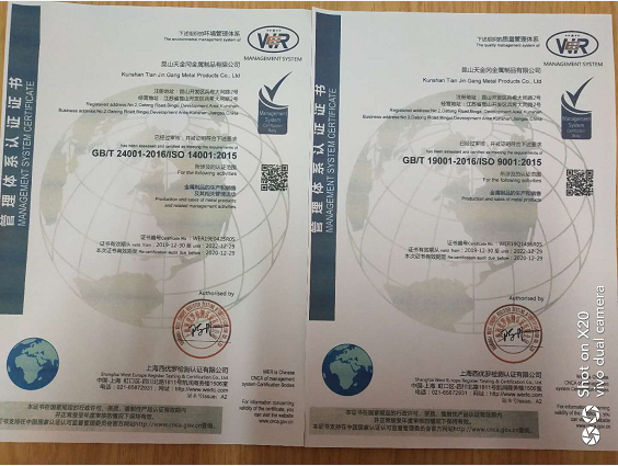 天金冈一举拿下ISO体系证书