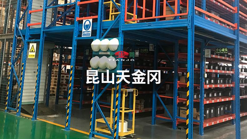 昆山天金冈成功为众多500强企业提供车间重型货架解决方案