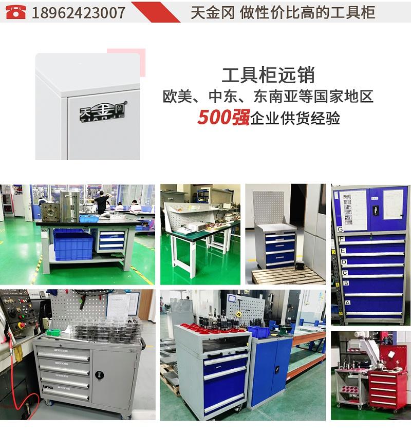 实验室工具柜