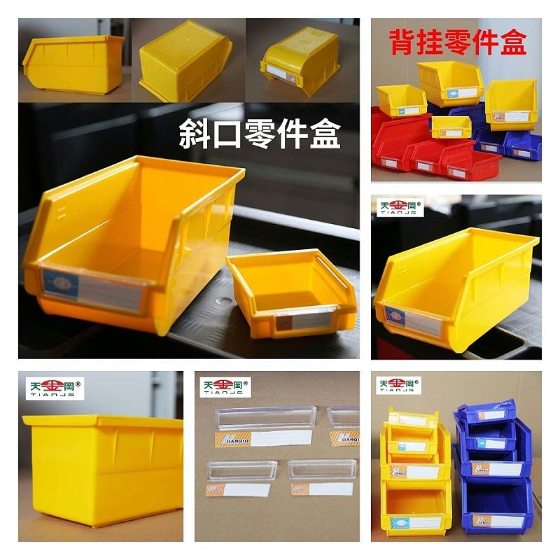 供应抽屉式物料盒