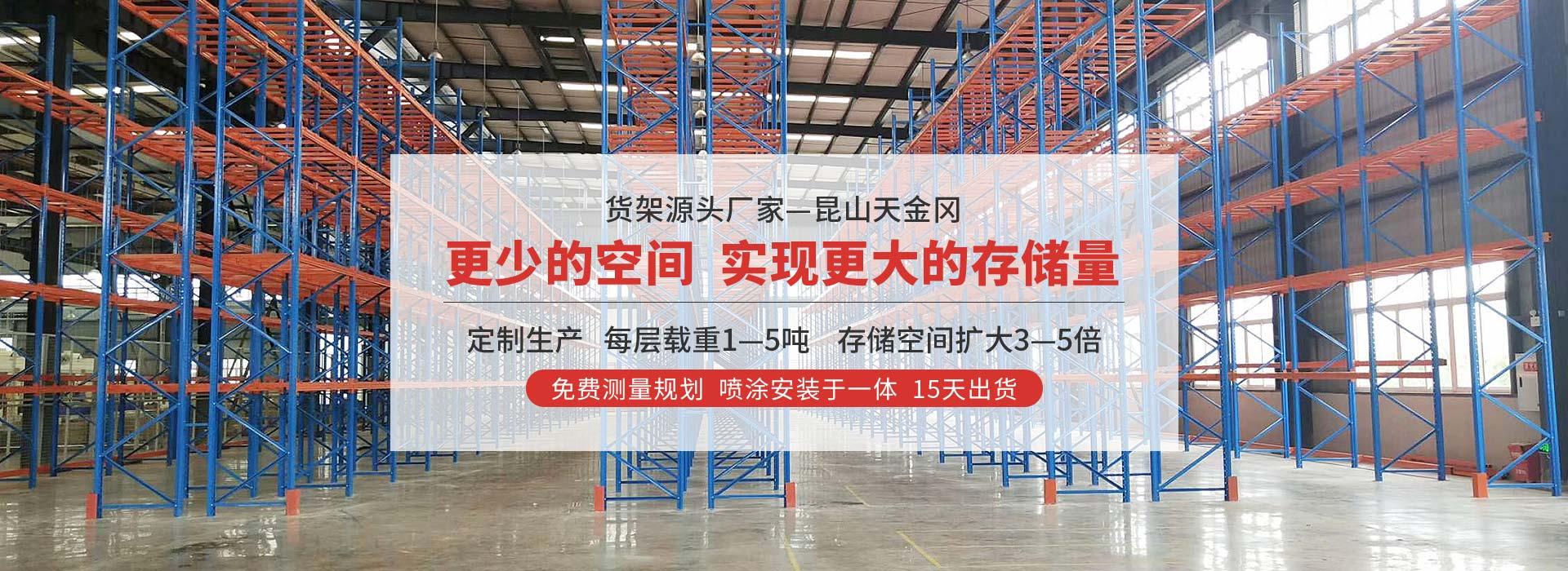 天金冈仓储货架实现更少的空间、更大存储量