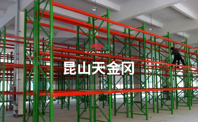 仓库横梁货架厂家天金冈潜心重型横梁货架的研发、设计与生产18年
